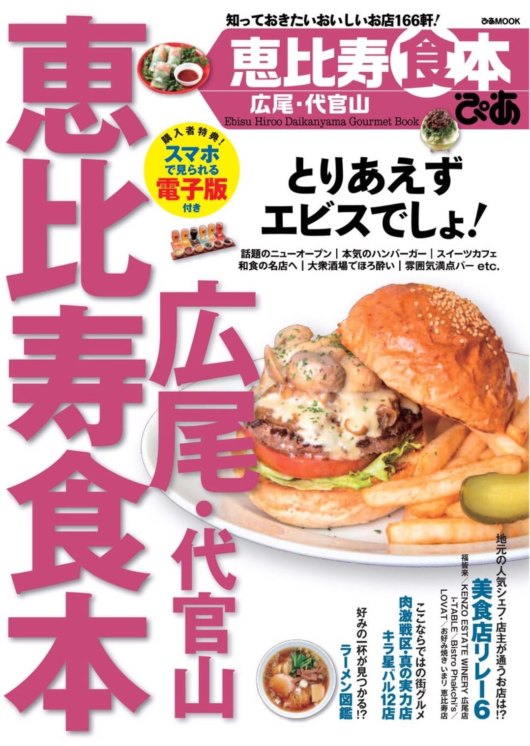 恵比寿食本1