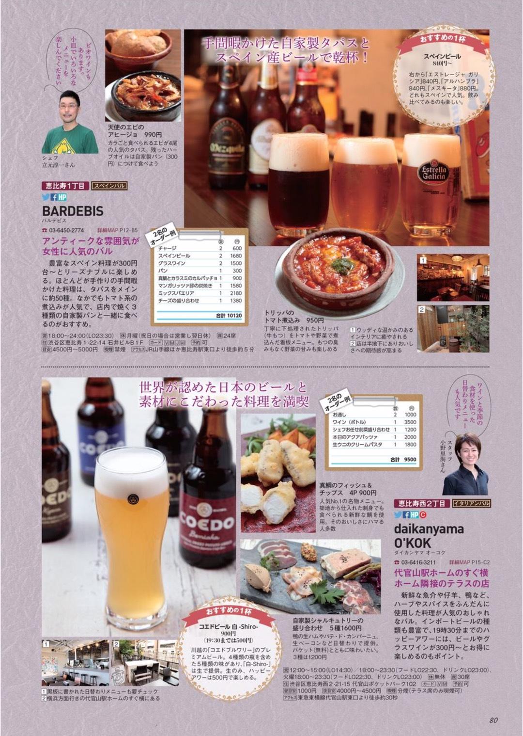 恵比寿食本2