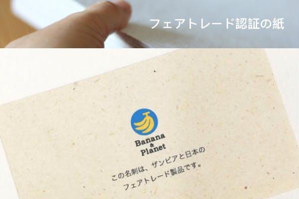 店舗の名刺には環境に優しいバナナペーパーを使用します